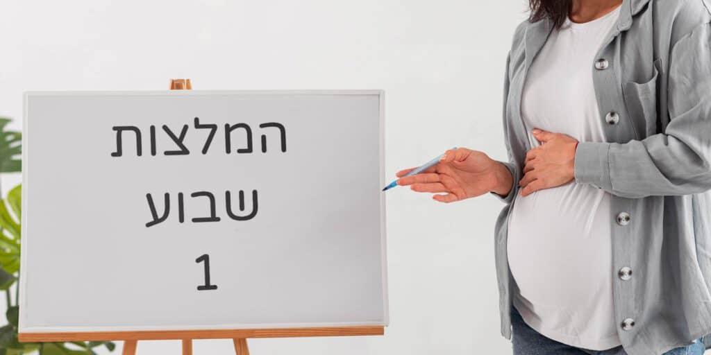 המלצות שבוע 1 להריון